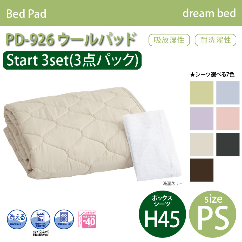 【dream bed】Bed Pad ベッドパッドPD-926 ウールパッド(洗濯ネット付き)Start 3set ボックスシーツH45PSサイズ W97×L198cm(受注生産) 失敗しないインテリア 年末インテリア
