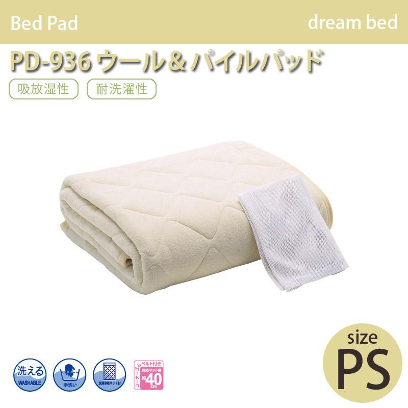 【dream bed】Bed Pad ベッドパッドPD-936 ウール&パイルパッド(洗濯ネット付き)W97×L198cm  おしゃれなインテリアの作り方 アウトドアリビングが気持ちいい