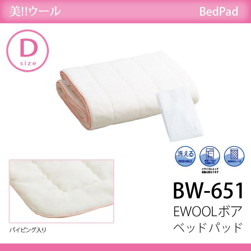 【dream bed】美!!ウールシリーズBW-651 EWOOLボアベッドパッド Dサイズ 新生活 気持ち切替スイッチ インテリアコーディネート