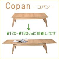 【Copan コパン】エクステンションテーブル 新生活 気持ち切替スイッチ インテリアコーディネート