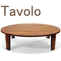 テーブル 円卓 ちゃぶ台レグナテック【Floor Table Tavolo Φ90 フロアーテーブル タボーロ】素材 RO レッドオーク  おしゃれなインテリアの作り方 アウトドアリビングが気持ちいい