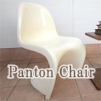 パントン チェア 椅子【PantonChair パントンチェア】【デザイナーズ家具】 新生活 気持ち切替スイッチ インテリアコーディネート