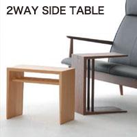 サイドテーブル 木製2Way SIDE TABLE ナラ材 NK-316-Oac-cent 初夏に変えたいインテリア 梅雨になる前に