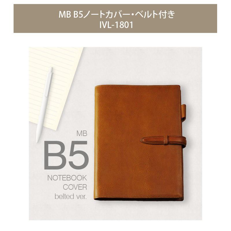 MB B5ノートカバー・ベルト付きIVL-1801【受注製作//名入れ可 新生活 気持ち切替スイッチ インテリアコーディネート