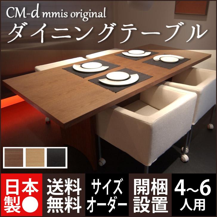 4人~6人用 CMダイニングCMサイズオーダー ダイニングテーブル全3色開梱設置残材処理サービス 失敗しないインテリア 年末インテリア