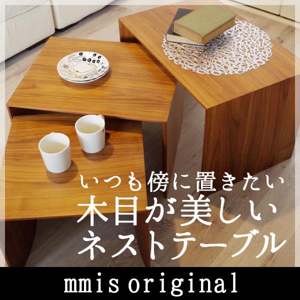 テーブル 棚 オリジナル家具 Nest of 3 side table / ネストテーブル おうちオンライン化 エンジョイホーム インテリアコーディネート