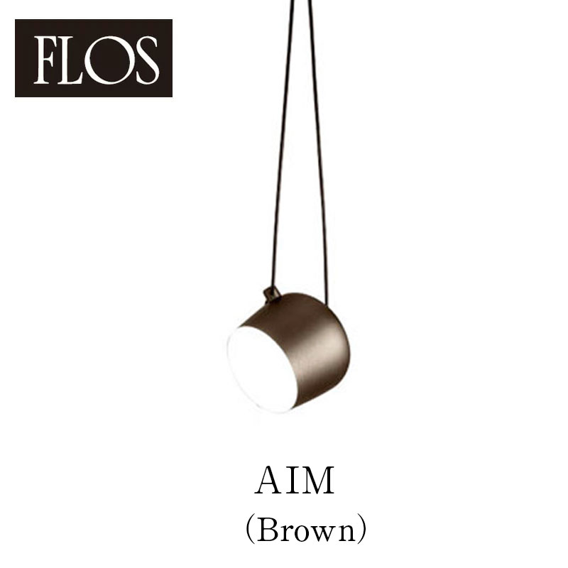 FLOS フロスAIM アイム(オリジナル) color:Brownペンダントライト R.&E .Bouroullec 新生活 気持ち切替スイッチ インテリアコーディネート