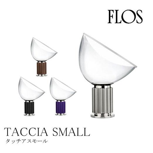 FLOS フロス 送料無料【Taccia small タッチアスモール】テーブルランプアキッレ・カスティリオーニ  おしゃれなインテリアの作り方 アウトドアリビングが気持ちいい