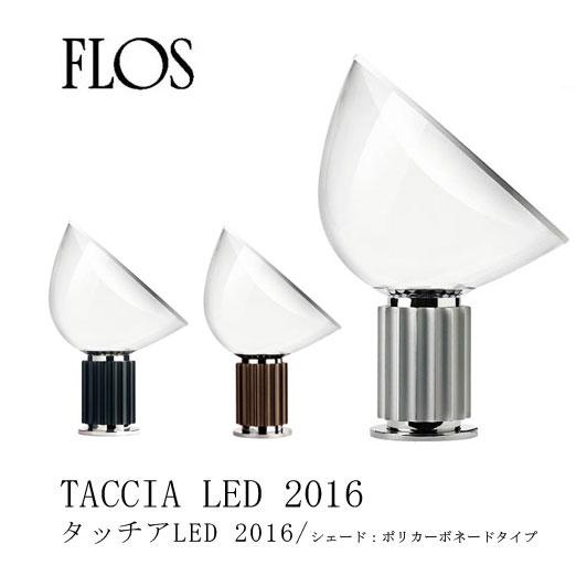 FLOS フロス 【Taccia LED2016 タッチアLED2016 シェード:ポリカーボネードタイプ】テーブルランプアキッレ・カスティリオーニ 新生活 気持ち切替スイッチ インテリアコーディネート
