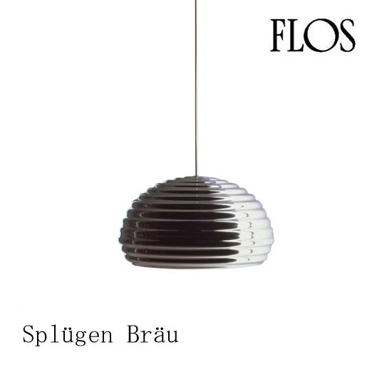 FLOS フロス 送料無料【SPLUGEN BRAU シュプルーゲン ブラウ home version (引っ掛けシーリングタイプ)】ペンダントライトアキッレ・カスティリオーニ  おしゃれなインテリアの作り方 アウトドアリビングが気持ちいい