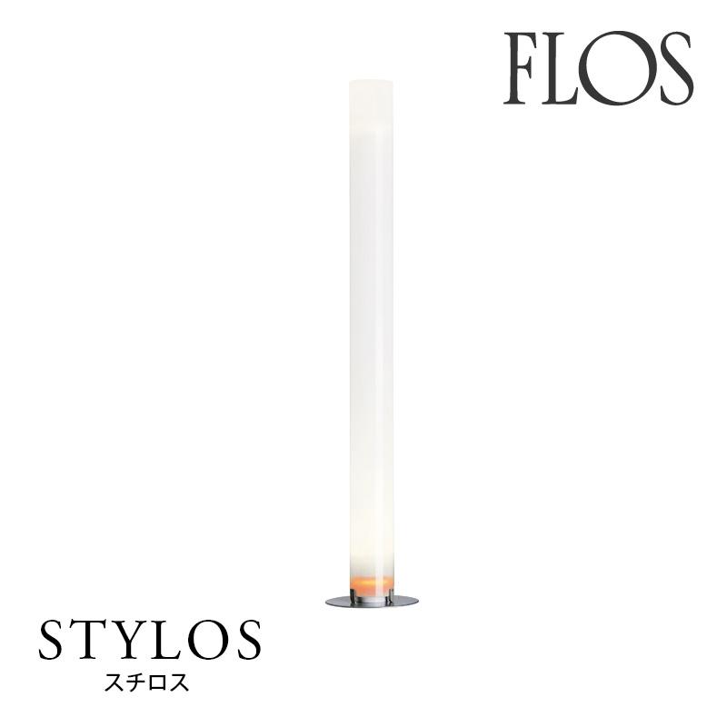 FLOS フロス 送料無料【STYLOS スチロス】フロアライトアキッレ・カスティリオーニ 失敗しないインテリア 年末インテリア