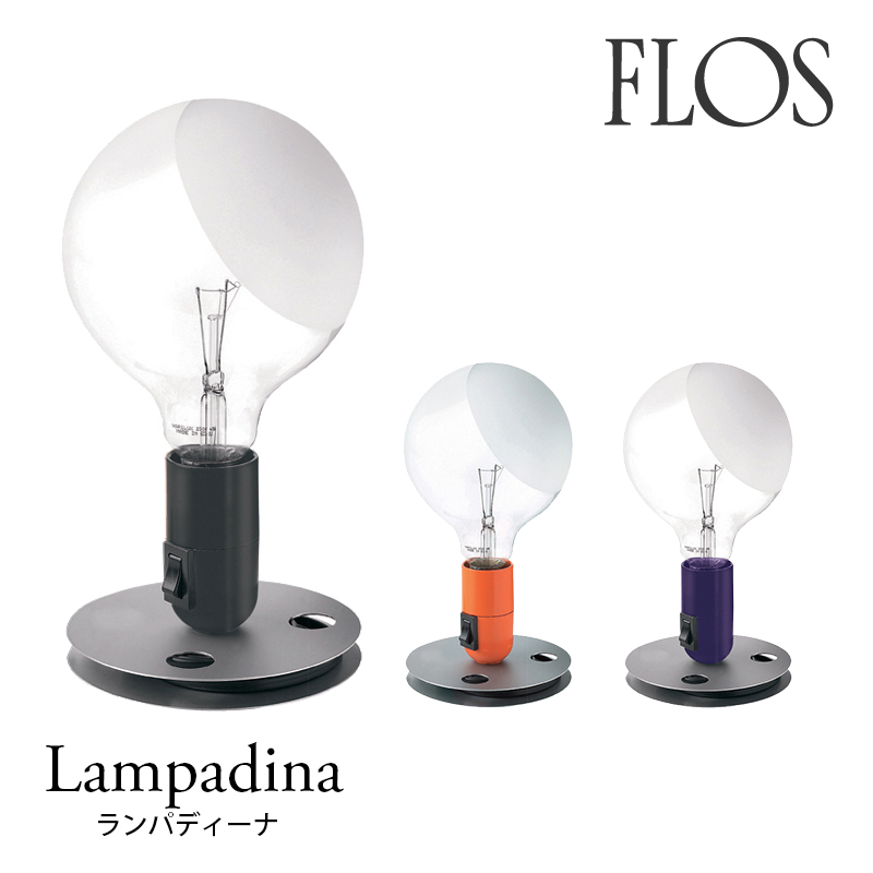 FLOS フロス 【LAMPADINA ランパディーナ】テーブルライトアキッレ・カスティリオーニ おうちオンライン化 エンジョイホーム インテリアコーディネート