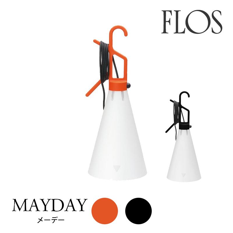 FLOS フロス 【MAYDAY メーデー】ペンダントライト テーブルライトコンスタンティン・グルチッチ 新生活 気持ち切替スイッチ インテリアコーディネート
