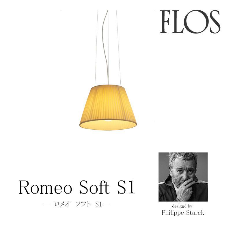 FLOS フロス 送料無料フィリップ・スタルク【Romeo Soft S1 ロメオ ソフトS1】ペンダントライトPhilippe Starck  初夏に変えたいインテリア 梅雨になる前に