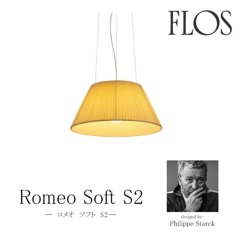 FLOS フロス フィリップ・スタルク送料無料【Romeo Soft S2 ロメオ ソフトS2】ペンダントライトPhilippe Starck   おしゃれなインテリアの作り方 アウトドアリビングが気持ちいい