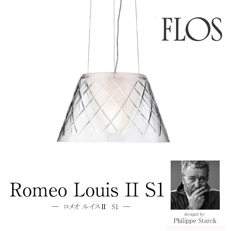 FLOS フロス 送料無料フィリップ・スタルク【Romeo Louis II S1 ロメオ ルイスS1 】ペンダントライトPhilippe Starck  春だからインテリア 新生活のインテリア