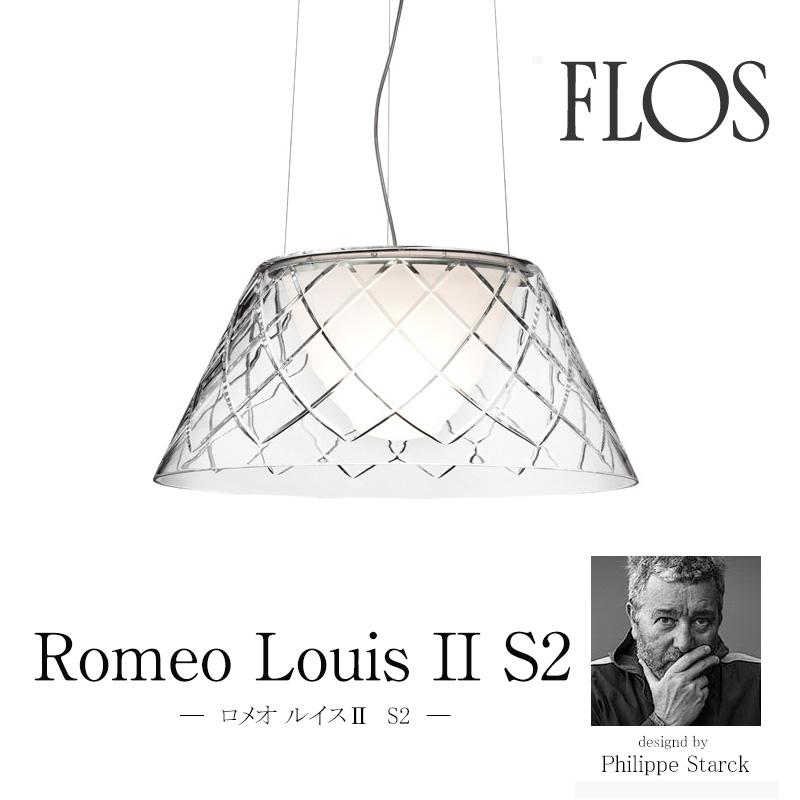 FLOS フロス フィリップ・スタルク【Romeo Louis II S2 ロメオ ルイスS2 】ペンダントライトPhilippe Starck 新生活 気持ち切替スイッチ インテリアコーディネート