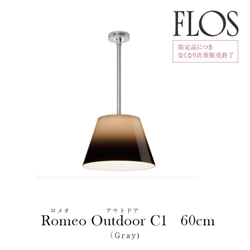 FLOS フロス 【Romeo Outdoor C1 Gray 60cm ロメオ アウトドアC1 60cm Gray】要施工 ペンダントライトPhilippe Starck フィリップ・スタルク 新生活 気持ち切替スイッチ インテリアコーディネート