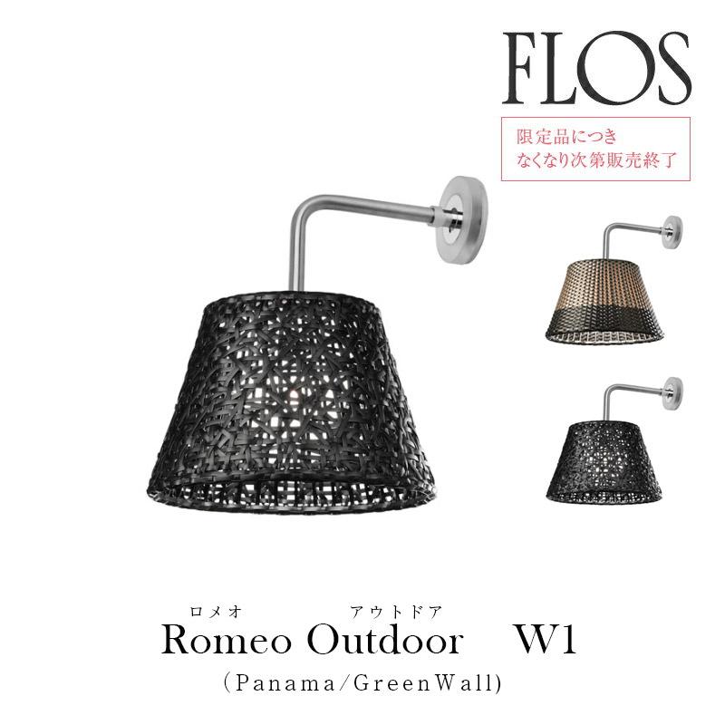 FLOS フロス 【Romeo Outdoor W1 (Panama/緑 Wall) ロメオ アウトドアW1 (Panama/緑 Wall)】要施工 ブラケット ライトPhilippe Starck フィリップ・スタルク 涙が出ちゃう春のインテリア コーディネート無料