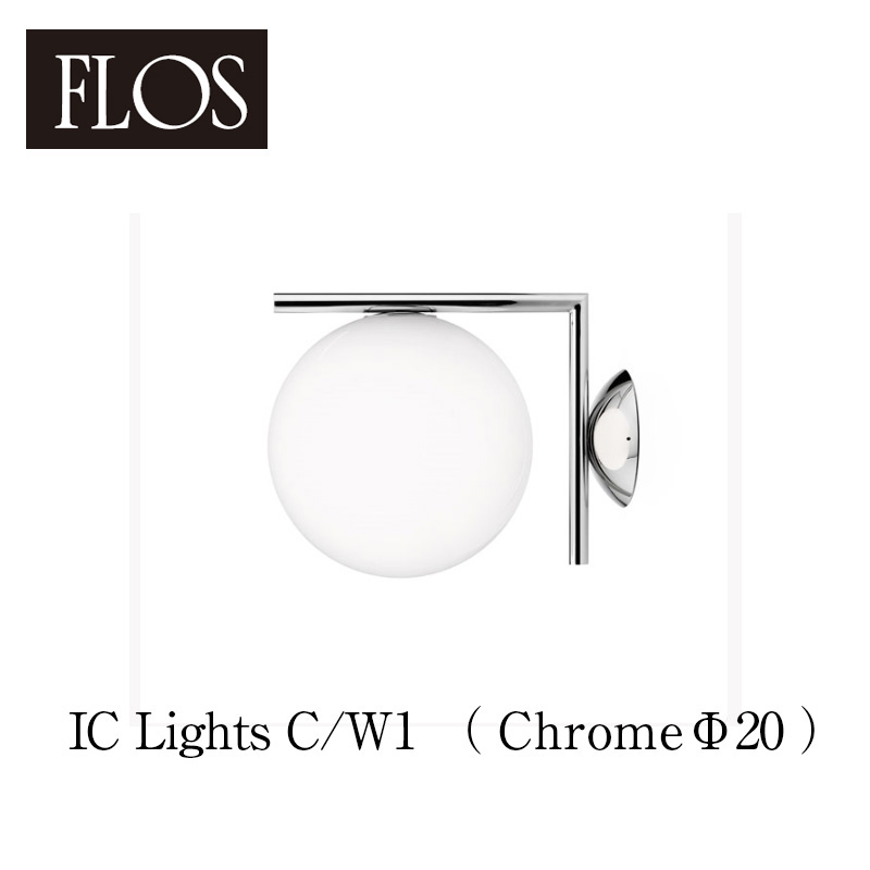 FLOS フロス 送料無料【IC Lights C/W1(Φ20cm Chrome クローム)】シーリング/ウォールランプマイケル・アナスタシアデス 失敗しないインテリア 年末インテリア