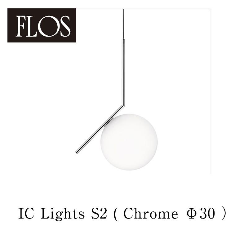 FLOS フロス 送料無料【IC Lights S2(Φ30cm Chrome クローム)】ペンダント要施工マイケル・アナスタシアデス 失敗しないインテリア 年末インテリア