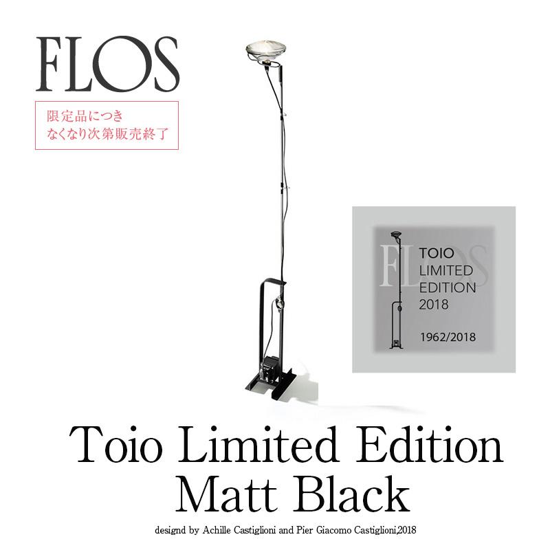 FLOS フロス 【Toio Limited Edition Matt Black  トイオリミテッドエディション】フロアライトアキッレ・カスティリオーニ 新生活 気持ち切替スイッチ インテリアコーディネート