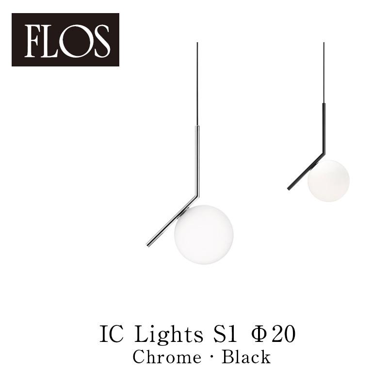 FLOS フロス 【IC Lights S1(Φ20cm Chrome/black)】ペンダント要施工マイケル・アナスタシアデス おうちオンライン化 エンジョイホーム インテリアコーディネート