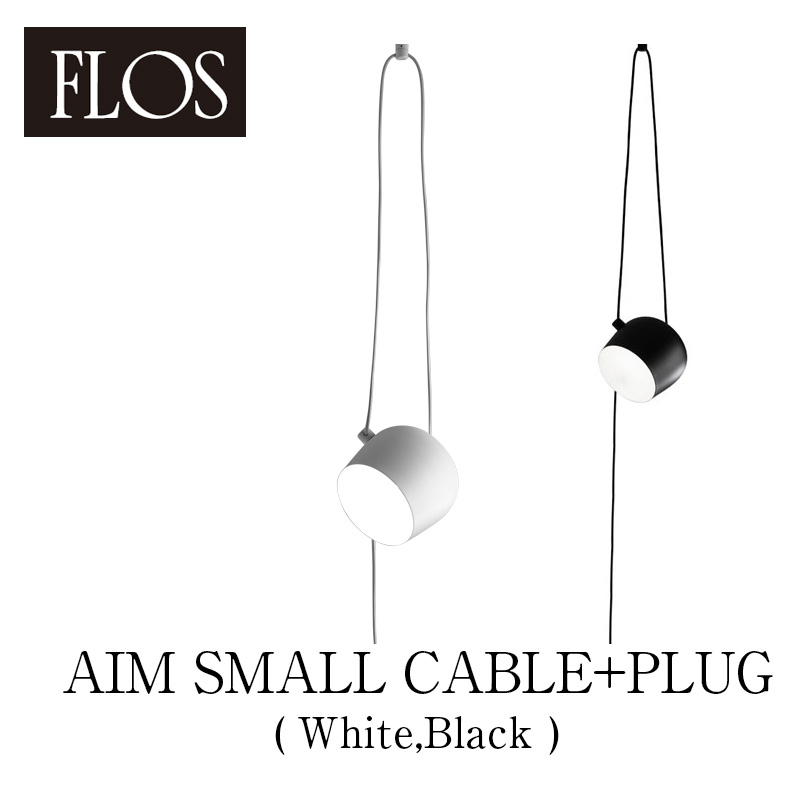 FLOS フロスAIM SMALL CABLE+PLUG アイムスモールケーブル+プラグ color:White/Blackペンダントライト R.&E .Bouroullec 新生活 気持ち切替スイッチ インテリアコーディネート