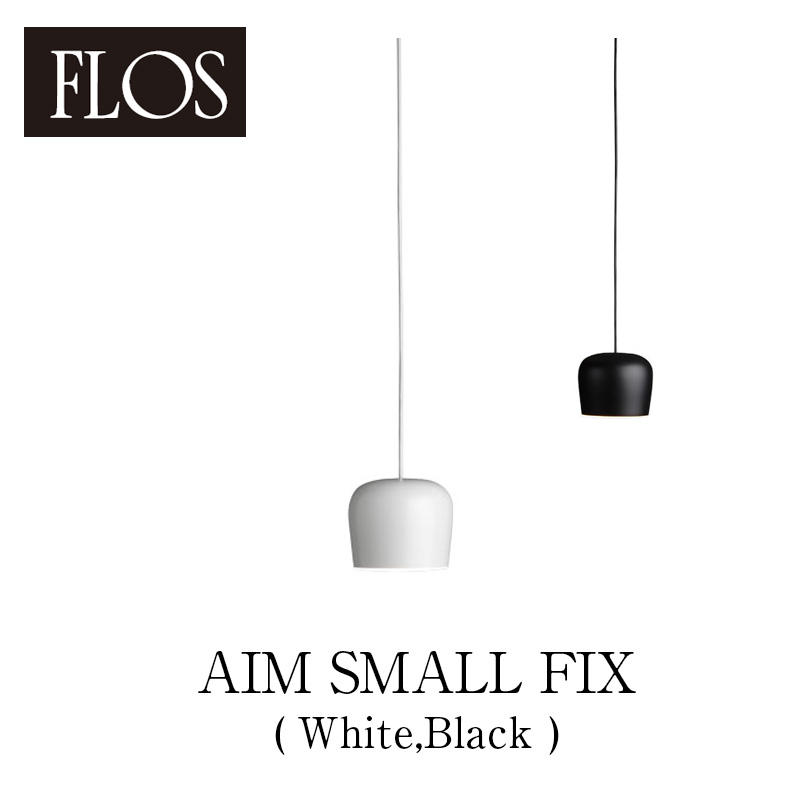 FLOS フロスAIM SMALL FIX アイムスモールフィックス color:白い/黒ペンダントライト R.&E .Bouroullec 新生活 気持ち切替スイッチ インテリアコーディネート