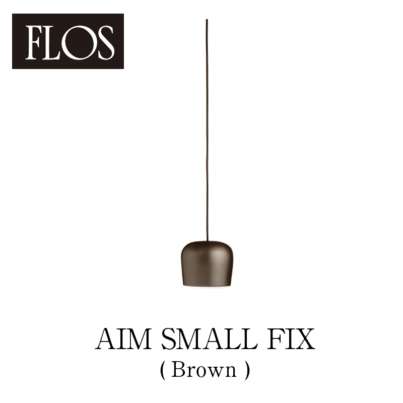 FLOS フロスAIM SMALL FIX アイムスモールフィックス color:Brownペンダントライト R.&E .Bouroullec 新生活 気持ち切替スイッチ インテリアコーディネート
