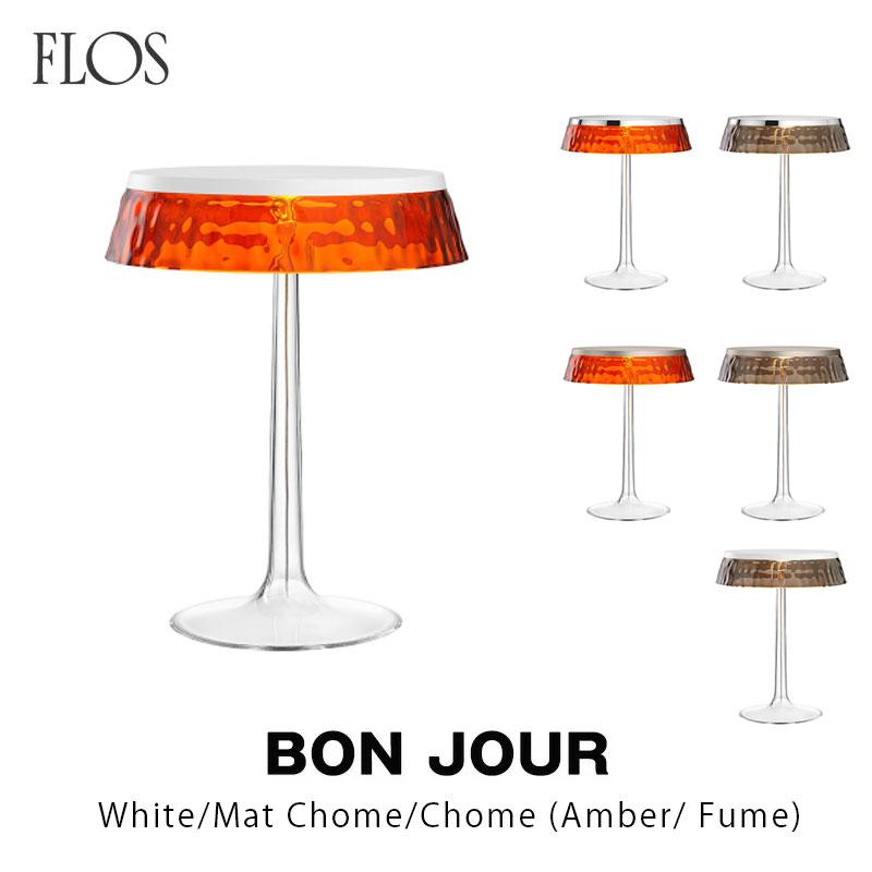 FLOS フロス BON JOUR ボンジュール本体:ホワイト・クローム・マットクローム/シェード:アンバー・スモーキーグレーテーブルランプPhilippe Starck フィリップ・スタルク おうちオンライン化 エンジョイホーム インテリアコーディネート