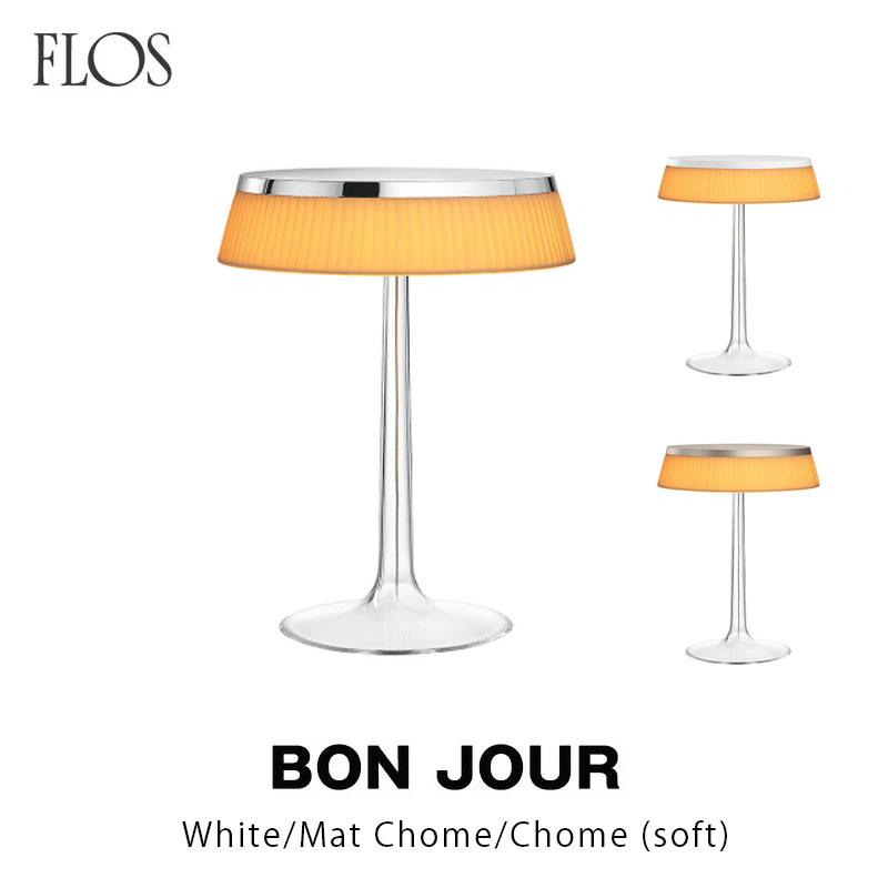 FLOS フロス BON JOUR ボンジュール本体:ホワイト・クローム・マットクローム/シェード:ソフトテーブルランプPhilippe Starck フィリップ・スタルク おうちオンライン化 エンジョイホーム インテリアコーディネート