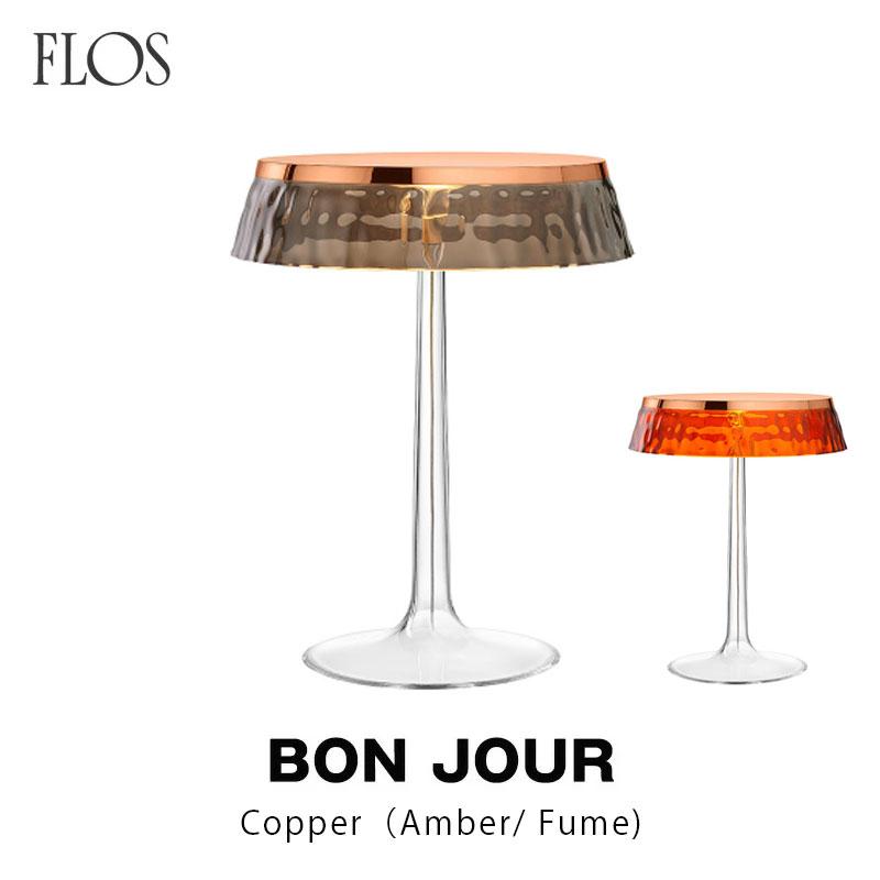 FLOS フロス BON JOUR ボンジュール本体:カッパー/シェード:アンバー・スモーキーグレーテーブルランプPhilippe Starck フィリップ・スタルク 新生活 気持ち切替スイッチ インテリアコーディネート