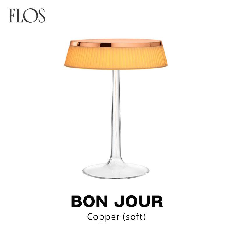 FLOS フロス BON JOUR ボンジュール本体:カッパー/シェード:ソフトテーブルランプPhilippe Starck フィリップ・スタルク 新生活 気持ち切替スイッチ インテリアコーディネート
