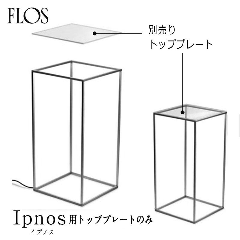 Ipnos イプノス用オプション トッププレート単品フロアライト FLOS フロス Nicoletta Rossi and Guido Bianchi おうちオンライン化 エンジョイホーム インテリアコーディネート