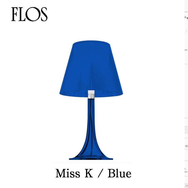 保障できる FLOS フロス ブルー K 送料無料【Miss K ブルー (限定品)】テーブルランプフィリップスタルク フロス 春だからインテリア 新生活のインテリア, 島本町:d80e4fc3 --- canoncity.azurewebsites.net