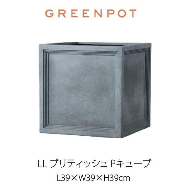 GREENPOT LLブリティッシュPキューブ 39植木鉢 ポット【送料3000円】 失敗しないインテリア 年末インテリア