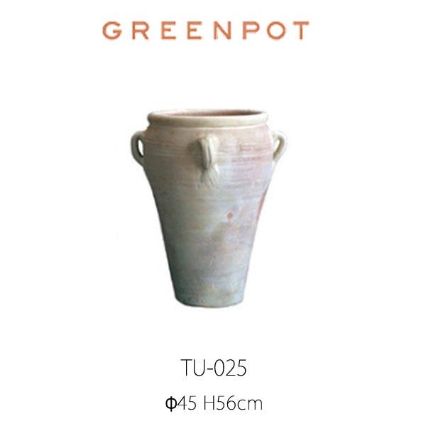 GREENPOT TU-025植木鉢 ポット【送料3000円】 失敗しないインテリア 年末インテリア