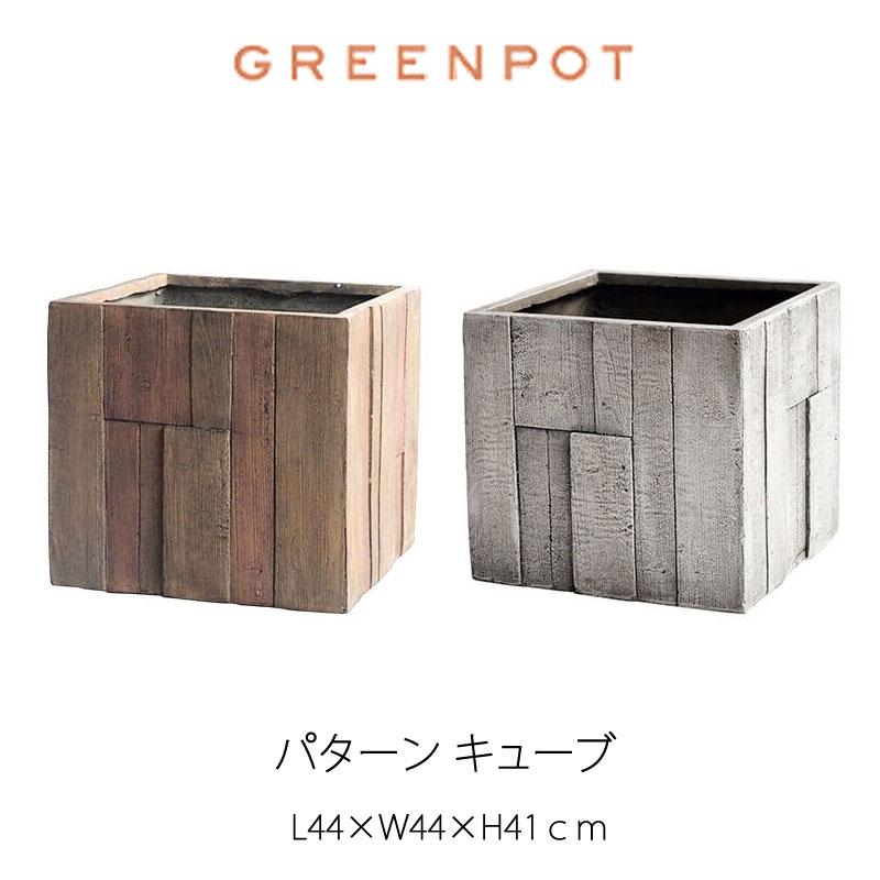 GREENPOT パターンキューブ植木鉢 ポット [mmis]【送料3000円】 失敗しないインテリア 年末インテリア