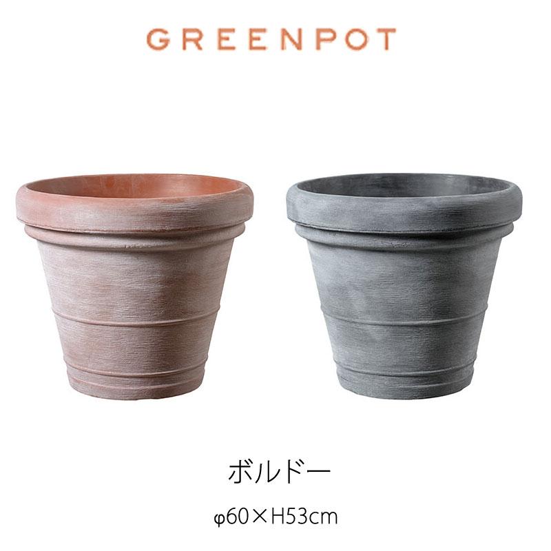 GREENPOT ボルドー 60植木鉢 ポット [mmis]【送料3,000円】 失敗しないインテリア 年末インテリア