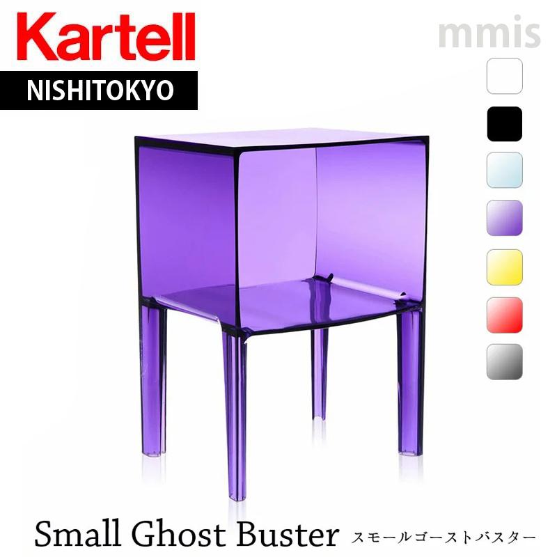 カルテル 家具Small Ghost Buster スモールゴーストバスター【ka_01】3220 収納 失敗しないインテリア 年末インテリア