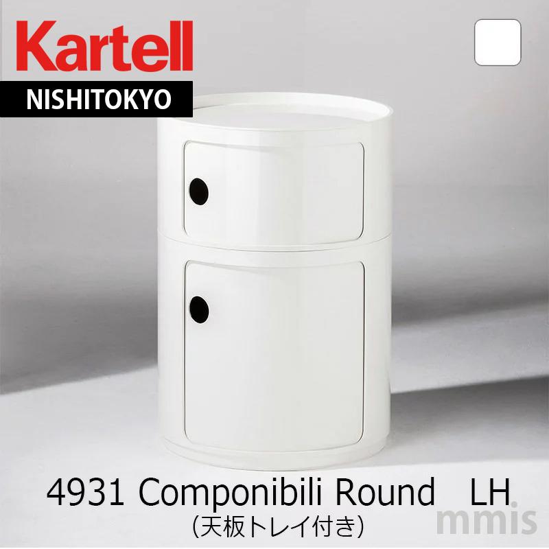Componibili RoundコンポニビリラウンドエレメントLH (天板トレイ付き)4931 White ホワイト 展示品 新生活 気持ち切替スイッチ インテリアコーディネート