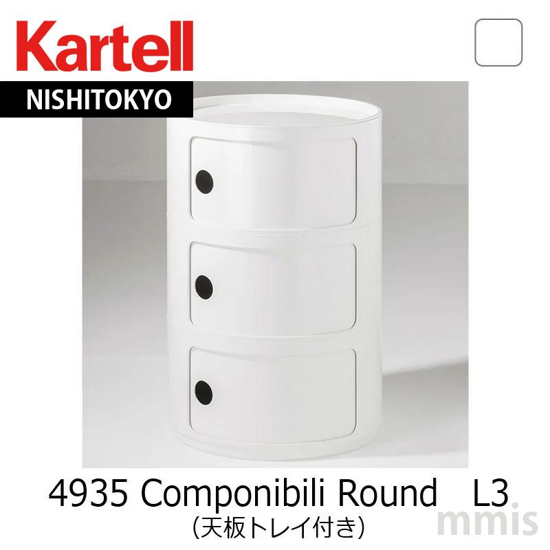 Componibili RoundコンポニビリラウンドエレメントL3 (天板トレイ付き)4935 White ホワイト 新生活 気持ち切替スイッチ インテリアコーディネート