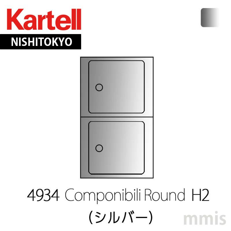 Componibili RoundコンポニビリラウンドエレメントH2 (天板トレイ付き)4934 SI シルバー 新生活 気持ち切替スイッチ インテリアコーディネート