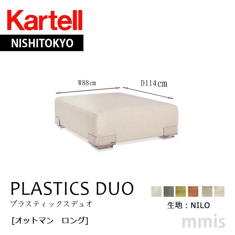 PLASTICS DUO プラスティックスデュオオットマン ロング生地NILO K7091メーカー取寄品ka_16 新生活 気持ち切替スイッチ インテリアコーディネート