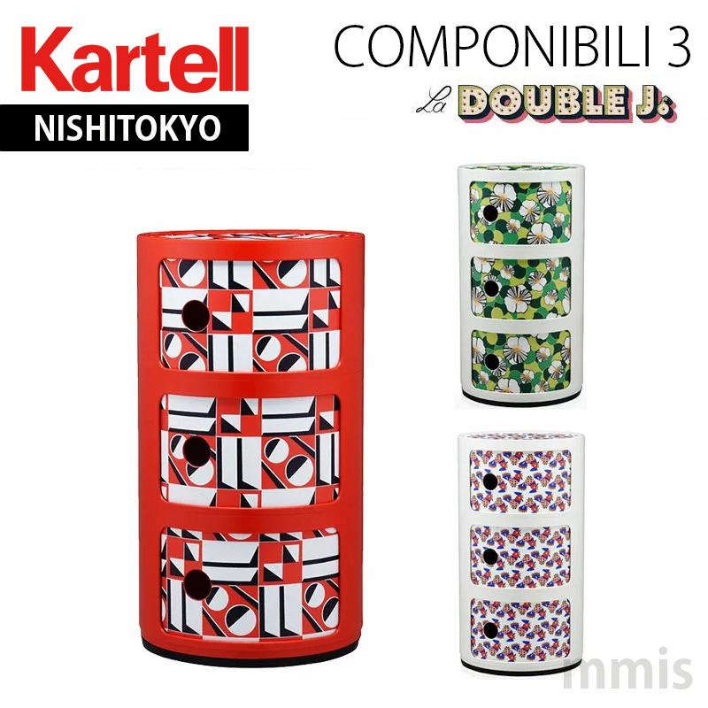 Kartell×La DOUBLE J.(ラ・ダブル・ジェイ)Componibili3 コンポニビリ3 3段 K4987メーカー取寄品ka_12 おうちオンライン化 エンジョイホーム インテリアコーディネート