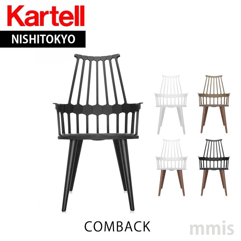 Kartell 椅子 チェア【Comback カムバック 5954 木製4本脚】 失敗しないインテリア 年末インテリア