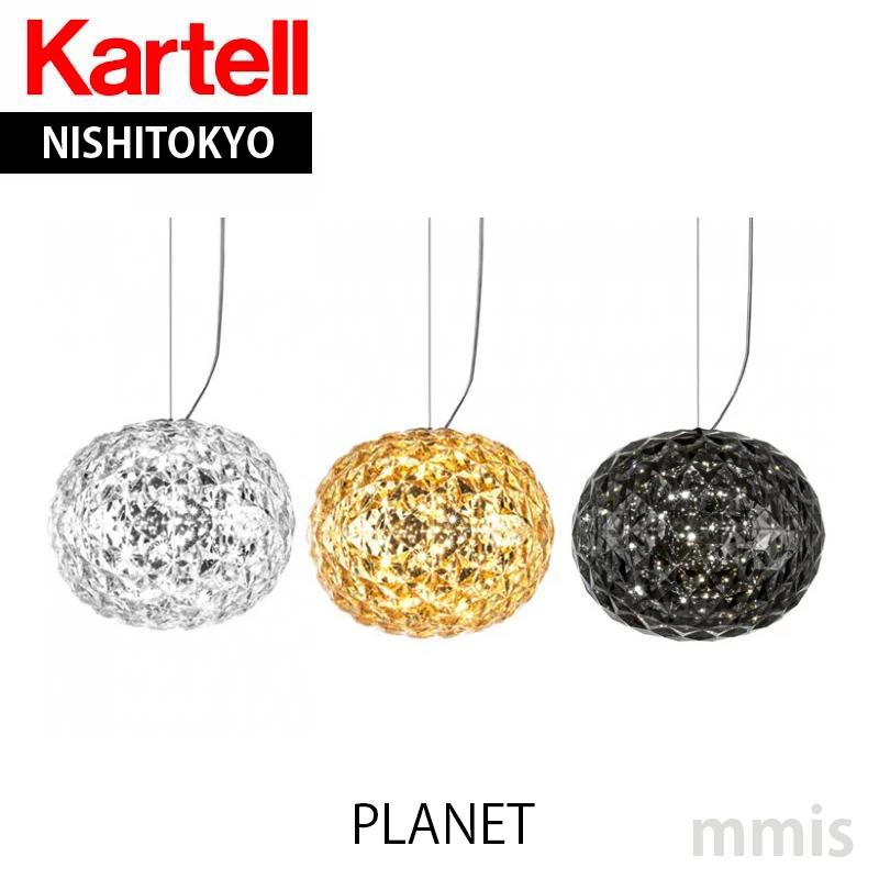 カルテル 照明 シーリング【プラネット Planet S】  おしゃれなインテリアの作り方 アウトドアリビングが気持ちいい