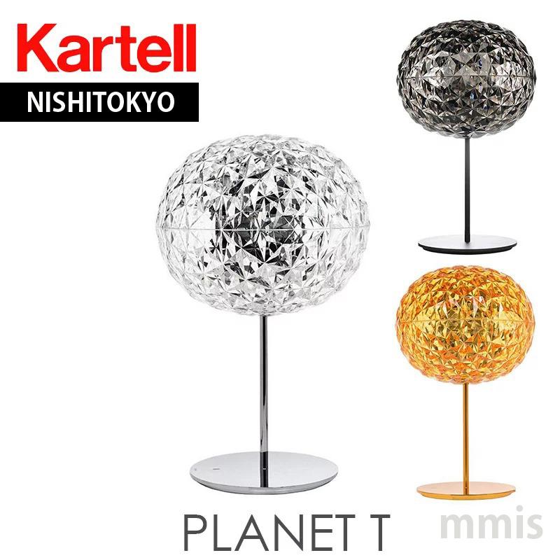 カルテル 照明 テーブル【プラネット Planet T】 失敗しないインテリア 年末インテリア