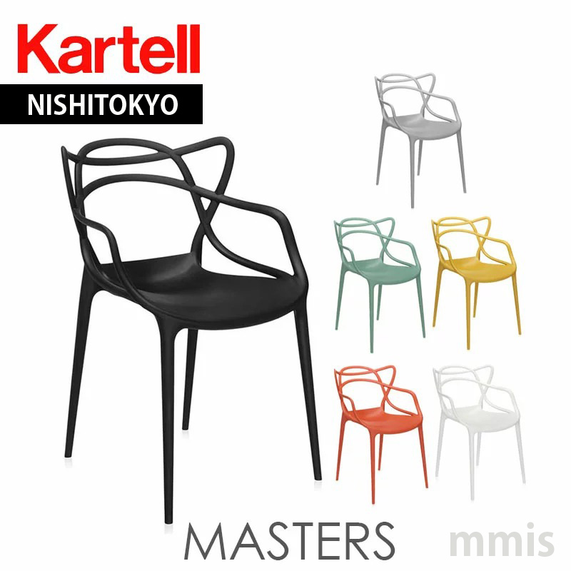 Cartel Chair Masters Philippe Starck